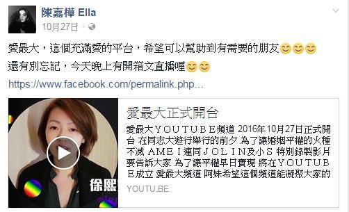 圖片來源:陳嘉樺臉書