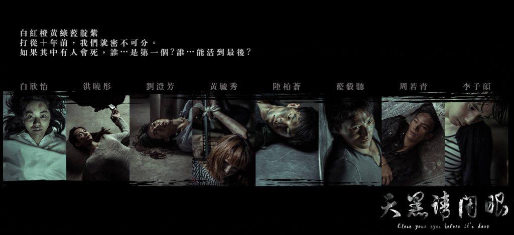圖 / 摘自天黑請閉眼_植劇場Qseries臉書