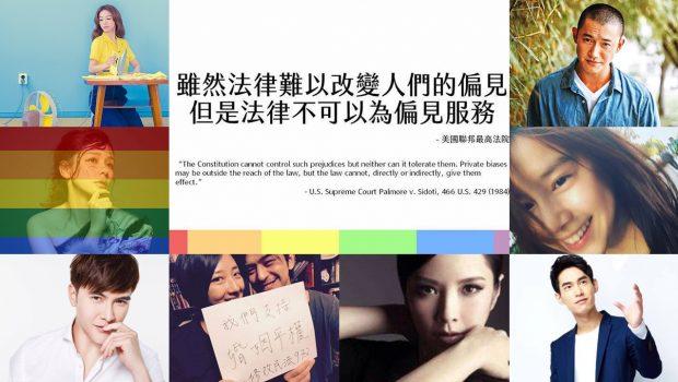 婚姻平權聲援遍地開花!不只蔡依林、炎亞綸、蘇打綠,這30組藝人也發言力挺「愛最大」!