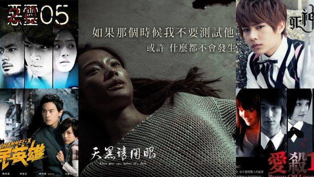 偶像劇倦怠怎麼醫?網友懷念呼喚這些「驚悚懸疑台劇」班底重出江湖!