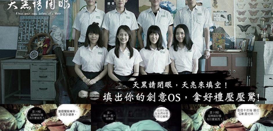 【送禮壓壓驚】怪獸產地、屍速列車迷都愛「天黑請閉眼」?網友創意對白大亂鬥!