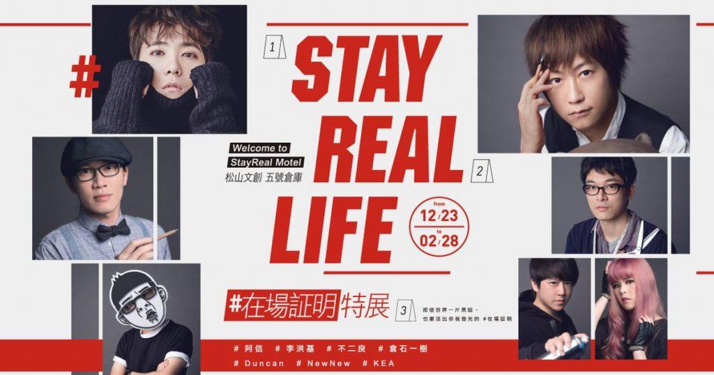 圖 / 摘自STAY REAL LIFE #在場証明特展臉書