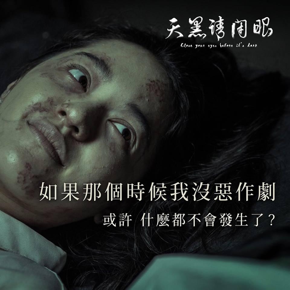 圖 / 摘自天黑請閉眼_植劇場Qseries