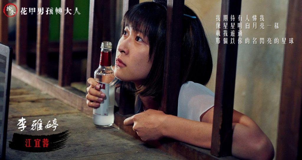 圖 / 摘自花甲男孩轉大人_植劇場Qseries