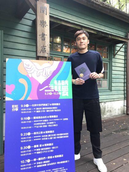 台灣同婚釋憲 港詩人看直播:「我有一天可以在亞洲結婚嗎?」