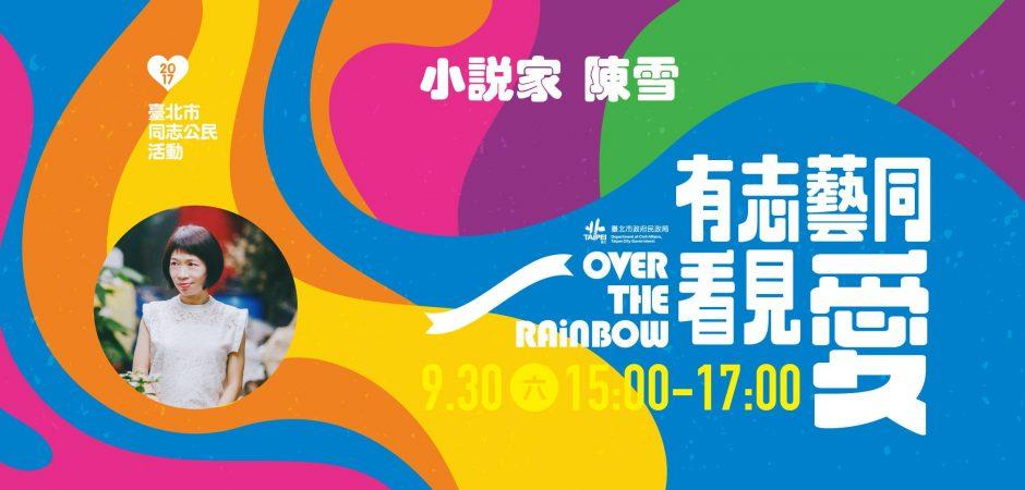 從寫同志小說到跟同性結婚 作家陳雪暢談心路歷程