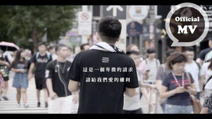 周美玲彩虹MV重現同志街頭求婚實驗  炎亞綸感動落淚