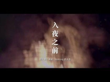 彩虹MV計劃大彩蛋 金獎才子舒米恩加持創作新歌   網友感動落淚