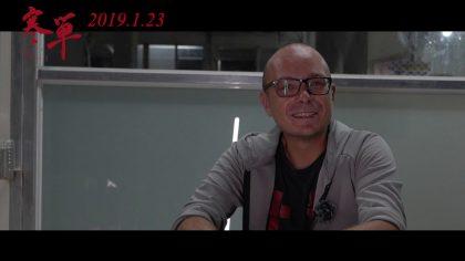 《寒單》前置超厚工 導演黃朝亮感謝幕後英雄:每個人都想做到滿分