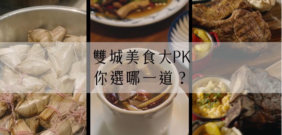 《雙城故事》滿滿台灣經典美食 每一道料理都有故事